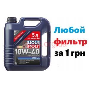 Масло Liqui Moly Optimal 10w40 5л +фильтр
